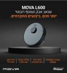"""דיל מקומי: רק 1289 ש""""ח ללהיט החדש של שואבי האבק הרובוטים שגם שוטפים – MOVA – דגם ה L600!!"""