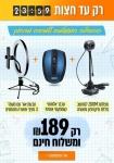 """דיל מקומי: רק עד חצות!! רק 189 ש""""ח לבנדל מושלם ללמידה מרחוק – מצלמת ZOOM כולל מיקרופון חיבור USB + טבעת אור כולל מעמד לסמארטפון + עכבר אלחוטי!!"""