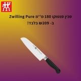 """דיל מקומי: רק 209 ש""""ח לסכין סנטוקו 180 מ""""מ Zwilling Pure!!"""
