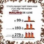 דיל מקומי: מבצע מיוחד לחברי הקבוצה בלבד! פולי הקפה שכבשו את העולם MAURO DE-LUXE במחירים מעולים!
