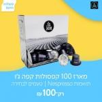 """דיל מקומי: רק 100 ש""""ח למארז 100 קפסולות קפה ג'ו תואמות Nespresso ב- 10 טעמים לבחירה!!"""