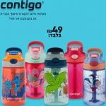 """דיל מקומי: רק 49 ש""""ח לבקבוק קונטיגו לילדים Contigo Gizmo!!"""