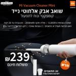 """דיל מקומי: רק 239 ש""""ח לשואב האבק האלחוטי הנטען הקומפקטי העוצמתי מבית שיאומי Xiaomi Mi Vacuum Cleaner Mini – יבואן רשמי!!"""