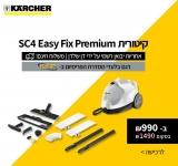 """דיל מקומי: רק 990 ש""""ח לקיטורית Karcher SC4 Easy Fix Premium – יבואן רשמי!!"""