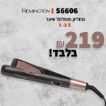 """דיל מקומי: רק 219 ש""""ח עם הקופון הבלעדי SmartBuyKSP למחליק ומסלסל שיער רמינגטון 2 ב- 1 Remington S6606!! בזאפ המחיר שלו מתחיל ב 398 ש""""ח!!"""