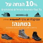 """דיל מקומי: 10% על נעלי הטיפוס והטיולים המובילות בשוק עם הקופון הבלעדי SmartBuyKSP + זוג גרבי טרקים Bridgedale בשווי 79 ש""""ח במתנה!!"""