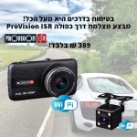 """דיל מקומי: רק 389 ש""""ח למצלמת וידאו כפולה לרכב ProVision ISR Full HD DVR PR-2400CDV-W!!"""