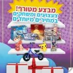 דיל מקומי: חגיגת צעצועים ומשחקים במחירים מעולים ב KSP!!