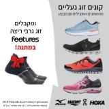 דיל מקומי: חגיגת נעלי ריצה ממגוון המותגים On Cloud   Mizuno   Saucony   Hoka + מקבלים זוג גרבי ספורט Feetures במתנה!!