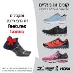 דיל מקומי: חגיגת נעלי ריצה ממגוון המותגים On Cloud | Mizuno | Saucony | Hoka + מקבלים זוג גרבי ספורט Feetures במתנה!!