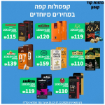דיל מקומי: חגיגת קפסולות קפה ב KSP – כל הסוגים, כל החוזקים – במחירים הזולים ביותר שתראו עם הקופון הבלעדי SmartBuyKSP!!
