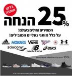 דיל מקומי: נעליים במחירים הזולים בעולם! 25% הנחה על כלל מותגי הנעליים! אדידס, ריבוק, ואנס, אסיקס אולסטארס ועוד!