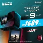 """דיל מקומי: רק 1684 ש""""ח למצלמת אקסטרים GoPro HERO9 Black Edition!!"""