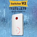 """דיל מקומי: רק 179 ש""""ח עם הקופון הבלעדי SmartBuyKSP למפסק החכם הנהדר לדוד שמש Switcher V2!!"""