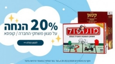 דיל מקומי: 20% הנחה על מגוון משחקי החברה/קופסא עם הקופון הבלעדי SmartBuyKSP!!