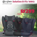 """דיל מקומי: רק 299 ש""""ח לבוסטר האיכותי לילדים Cybex Solution B-Fix!!"""