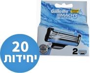 """דיל מקומי: רק 99 ש""""ח לסכיני גילוח Gillette Mach 3 Start – סך הכל 10 מארזים, 2 יחידות בכל מארז!!"""