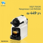 """דיל מקומי: רק 449 ש""""ח למכונת הקפה הנהדרת Nespresso C40 INISSIA!!"""