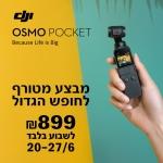 """דיל מקומי: יום אחרון למבצע!! רק 899 ש""""ח לגימבל + מצלמה המדהים DJI Osmo Pocket – יותר זול מחו""""ל!!"""
