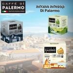 """דיל מקומי: רק 139 ש""""ח למארז 100 קפסולות קפה איטלקיות פרימיום מתכלות Di Palermo!!"""