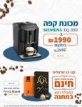 דיל מקומי: חגיגת מכונות קפה וקפסולות ב KSP!!