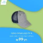 """דיל מקומי: רק 99 ש""""ח ל 4 יח' כובע מצחיה כותנה אפור מוברש 5 פאנל   צבע לבחירה!!"""