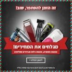 דיל מקומי: חגיגת מכונות תספורת, גילוח והסרת שיער במחירים מטורפים!!