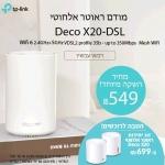"""דיל מקומי: רק 549 ש""""ח למודם ראוטר האלחוטי העוצמתי TP-Link AX1800 VDSL Whole Home Mesh Wi-Fi 6 Deco X20-DSL במבצע השקה!!"""