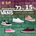 דיל מקומי: כל נעלי VANS ב 15% הנחה עם הקופון הבלעדי SmartBuyKSP!!