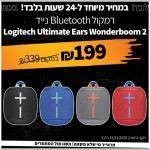 """דיל מקומי: ל 24 שעות בלבד!! רק 199 ש""""ח לרמקול ה- Bluetooth הנייד Wonderboom 2 עטור השבחים!!"""