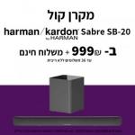"""דיל מקומי: רק 999 ש""""ח למקרן קול כולל סאבוופר המעולה Harman Kardon Sabre SB-20!! בזאפ המחיר שלו מתחיל ב 1148 ש""""ח!!"""