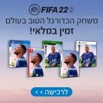 """דיל מקומי: החל מ 179 ש""""ח ל FIFA 22 החדש – זמין לכל הפלטפורמות!!"""
