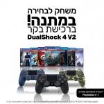 דיל מקומי: להיט לבעלי קונסולות הפלייסטיישן 4!! רוכשים בקר DualShock 4 V2 מקורי אלחוטי המשתתף במבצע ומקבלים משחק HITS שווה לבחירה במתנה!!