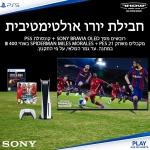 """דיל מקומי: באנדל טלוויזיה SONY BRAVIA OLED + קונסולת PS5 + משחקים במתנה החל מ 8890 ש""""ח בלבד!!"""