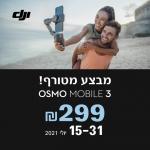 """דיל מקומי: לחטוף!! רק 299 ש""""ח לגימבל המקצועי DJI Osmo Mobile 3 Combo!!"""