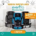 """דיל מקומי: רק 399 ש""""ח לכסא בטיחות ובוסטר Evenflo Maestro Sport!! בזאפ המחיר שלו מתחיל ב 499 ש""""ח!!"""