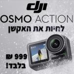"""דיל מקומי: מבצע חסר תקדים לזמן החג בלבד! רק 999 ש""""ח למצלמת אקשן DJI Osmo Action Camera + כרטיס זיכרון 64GB לבחירה במתנה!! בזאפ המחיר של המצלמה לבדה מתחיל ב 1299 ש""""ח!!"""