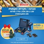 """דיל מקומי: רק 599 ש""""ח למברגה מקצועית Bosch GSR 180 18V כולל 2 סוללות, מטען, מזוודה וסט ביטים במתנה!! עוד כלי עבודה ממגוון המותגים המובלים בהנחות מטורפות!!"""