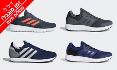 דיל מקומי: מחיר מיוחד לזמן מוגבל: נעלי גברים adidas עם סולייה תומכת, במגוון דגמים ומידות לבחירה ב-199.90 ₪, כולל משלוח חינם!!